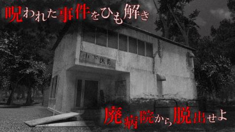 废弃医院逃脱无影灯VRV1.2 安卓版
