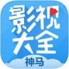 神马影视大全 V2.2 iPhone版