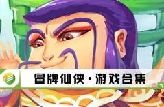 冒牌仙侠·游戏合集