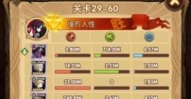 剑与远征29-60龙弓阵容/通关攻略