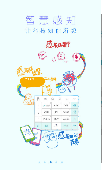 萌萌输入法V4.9.9 安卓版