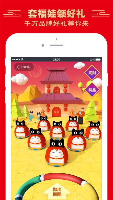 天猫V5.27.3 iPhone版