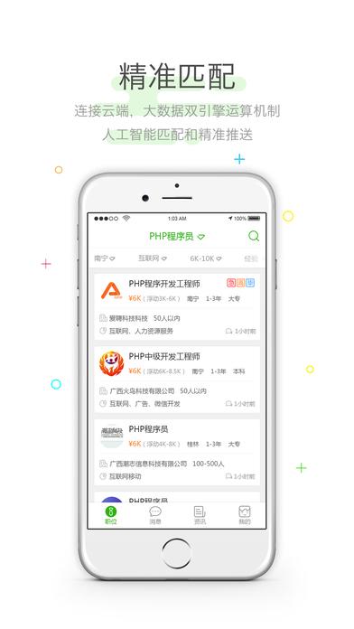 招聘兔V3.0 iPhone版