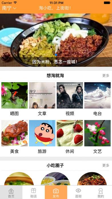 美食app是一款为美食爱好者准备的软件,通过美食app你可以了解各地的美食,同时还提供了在线购物服务,美食即买即到。