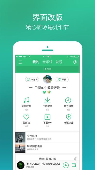 QQ音乐V7.0.4 iPhone版