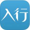 入行 V1.5.2 iPhone版