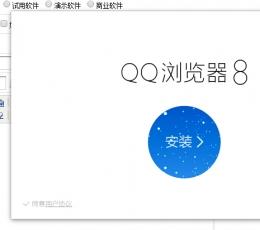 QQ浏览器_QQ浏览器官方版V9.5.10208.400官方版下载