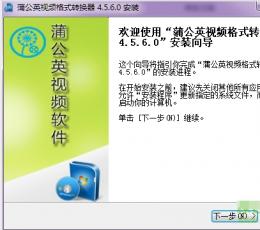 蒲公英视频格式转换器 V4.5.6.0 安装版
