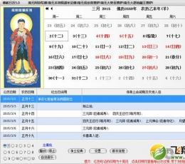 佛教日历 V5.0 绿色免费版