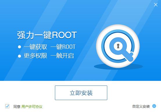 强力一键ROOTV1.0 官方版