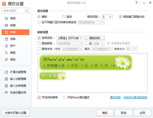 搜狗输入法2017V8.2.1 官方版