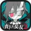 我的丧尸女友2 V1.1.2 安卓版