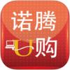 诺腾U购 V1.0 iPhone版