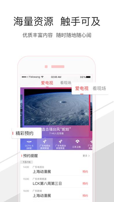 触电新闻V1.2.1 iPhone版