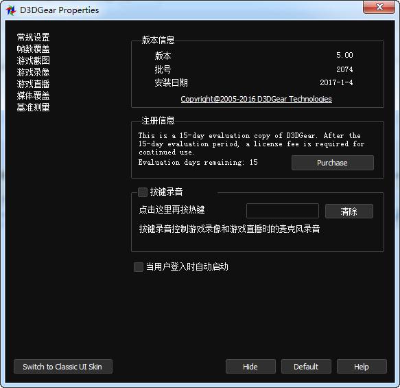 游戏录像截图(D3DGear)V5.0.0.2074 免费版