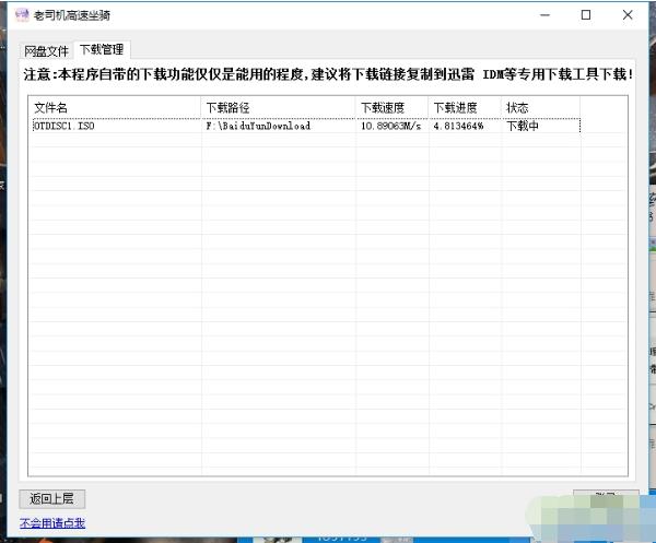 百度网盘高速下载辅助工具V3.4 最新绿色版