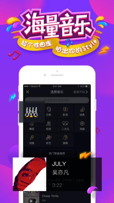 抖音短视频V1.2.3 iPhone版