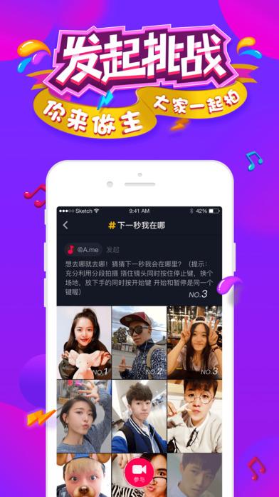 抖音短視頻 V1.2.3 iPhone版