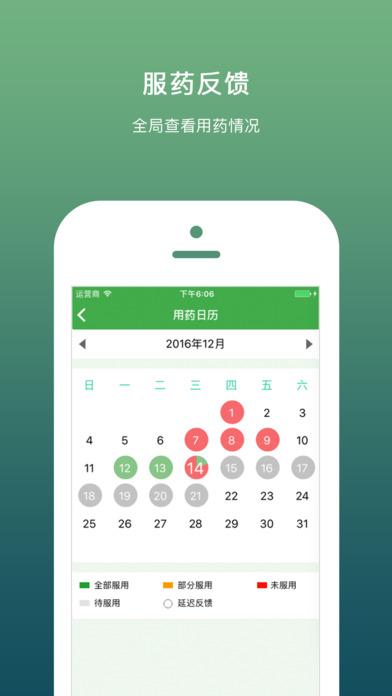医腾云服V1.0.2 iPhone版
