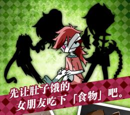我的丧尸女友2安卓版_我的丧尸女友2游戏V1.1.2安卓版下载