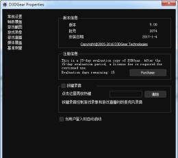 游�蜾�像截�D下�d_游�蜾�像截�D(D3DGear)免�M版V5.0.0.2074免�M版下�d