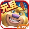 熊出没之熊大农场元旦版 V1.1.4 安卓版
