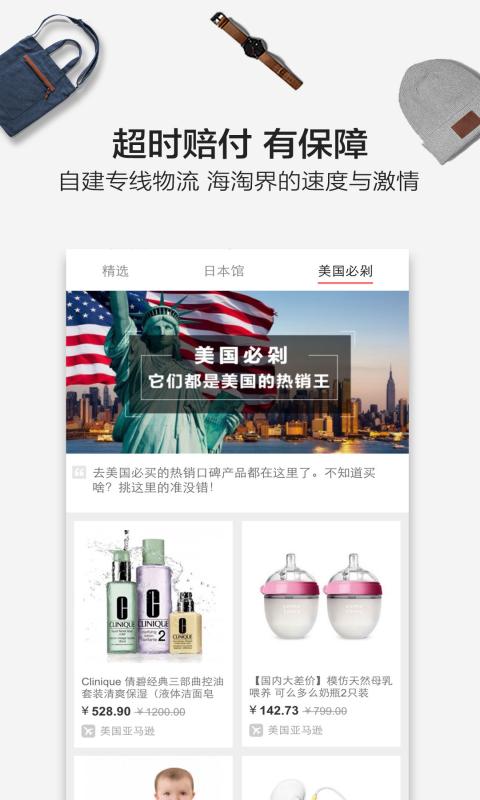 剁手帮海淘全球购V2.2.5 iPhone版