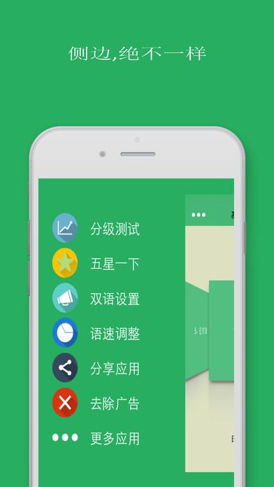 基础英语口语V1.3.9 iPhone版