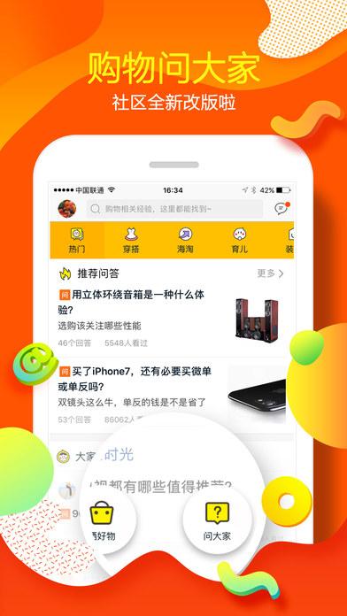 淘宝V6.3.0 iPhone版