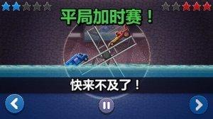 撞头赛车V1.0.1 免费版