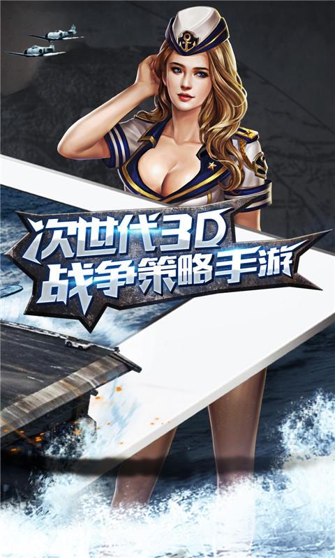暴风战舰V1.7.0 百度版