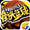 街头篮球 V1.2.0.4 安卓版