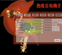 热度音效助手 V1.0 免费版