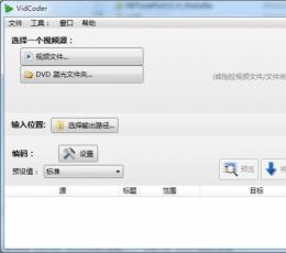 蓝光视频抓取工具(VidCoder) V2.4.3 免费中文版
