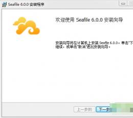 sealife云盘 V6.0.0 官方版