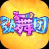 劲舞团 V10.9.5 安卓版