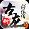 新古龙群侠传 V4.0.1 安卓版