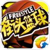 腾讯街头篮球 V1.2.1 破解版