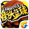 腾讯街头篮球修改器 V1.2.1 安卓版