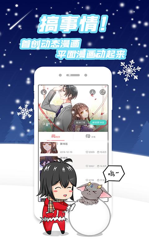 墨瞳漫画V1.6.1 安卓版