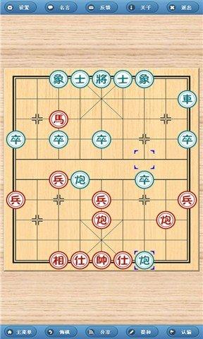 象棋旋风V6.2 安卓版
