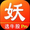 妖股集中营for Mac下载_妖股集中营Mac版V5.22官方版下载