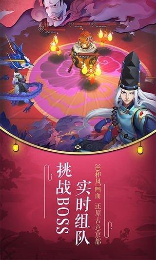 阴阳师万圣节版V1.0 安卓版