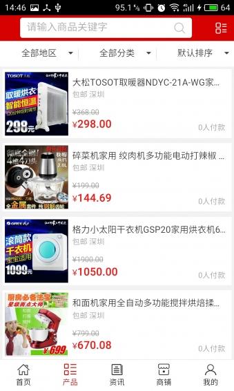 好又多超市V5.0.0 安卓版