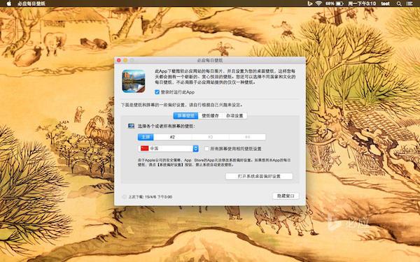 必应每日壁纸Mac版V1.6 官方版