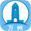 看万州 V4.9 iPhone版
