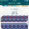 MOTIF米田图案壁纸小工具安卓版