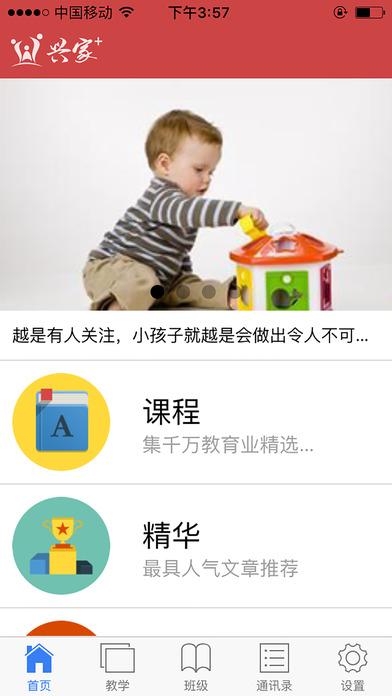 兴家佳教师版V1.1.4 iPhone版