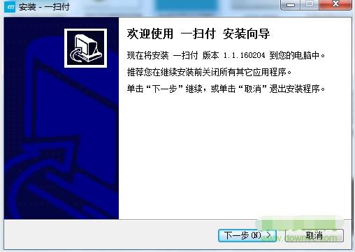 一扫付收银软件V1.1.160204 官方版