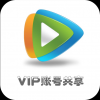 2017腾讯视频vip账号共享软件 V1.2 安卓版